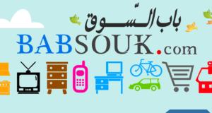 Petites annonces en algérie